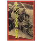 チャンバラ王国・極東(映画書)