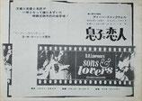 息子と恋人(アメリカ映画/プレスシート)