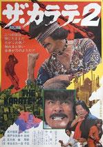 ザ・カラテ・2(邦画ポスター)