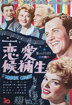 恋愛候補生(アメリカ映画/プレスシート)