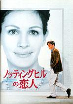 ノッティングヒルの恋人(アメリカ映画/パンフレット)