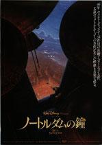 ノートルダムの鐘(チラシ・アニメ)