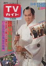 週刊TVガイド・北海道版(1043号)
