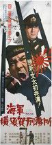 海軍横須賀刑務所・立看2枚組(邦画ポスター)