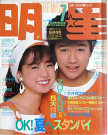 明星・表紙・近藤真彦、中森明菜(アイドル雑誌)
