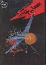 宇宙戦艦ヤマト 完結編(アニメ・パンフレット)