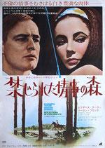 禁じられた情事の森(洋画ポスター)