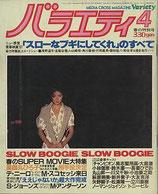 バラエティ(4月号・表紙・浅野温子)(映画雑誌)