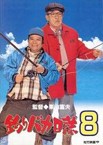 釣りバカ日誌8(宣材付/邦画パンフレット)
