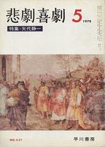 悲劇喜劇・5月号(特集・矢代静一)(NO・331/演劇雑誌)