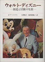 ウォルト・ディズニー創造と冒険の生涯(映画書)