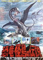 恐竜・怪鳥の伝説(邦画ポスター)