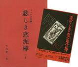 悲しき恋泥棒・三幕(笑劇・演劇台本&チラシ)
