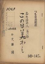 忘れ得ぬ人・第二部・この日美わし(141-145回/ニッポン放送連続劇台本)