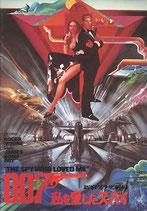 007私を愛したスパイ・新宿プラザ劇場(洋画パンフレット)