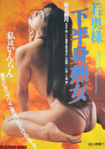 若奥様下半身熟女(ピンク映画/邦画ポスター)