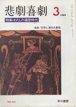 悲劇喜劇・3月号(特集・わたしの遍歴時代)(NO・461/演劇雑誌)