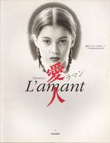 愛人・フォト・ロマン(L'amant)(映画書)