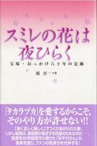 スミレの花は夜ひらく 宝塚・おっかけ六十年の足跡(宝塚・書籍)