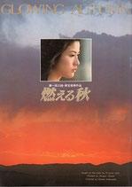 燃える秋(邦画パンフレット)