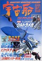 季刊 宇宙船vol.86・特集 ウルトラメカ魂(特撮)