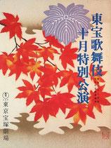 おはん長右衛門(東宝歌舞伎十月特別公演公演プログラム)