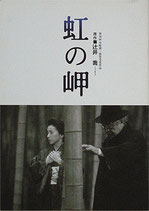 虹の岬(日本映画/パンフレット)