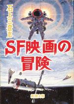 SF映画の冒険(SF映画ガイドブック決定版)(映画書)