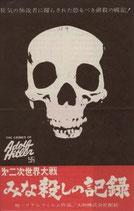 第二次世界大戦・みな殺しの記録(二つ折り/チラシ洋画)