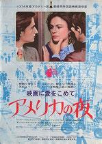アメリカの夜(仏・米合作映画/プレスシート)