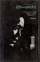 ビリー・ホリデイ(ジャズ・マスター・シリーズ5)