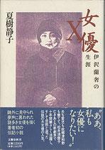 女優X・井沢蘭奢の生涯(映画書)