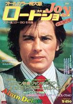 スター&スターBIG特集(ロードショー新年増刊号Joy/表紙アラン・ドロン)(映画・写真集)