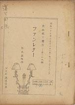 東西廻り舞台・ファンレター(第126回・ラジオ放送劇台本)