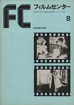 音楽映画の特集(FC8)