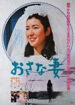 おさな妻・リヴァイバル版(邦画ポスター)