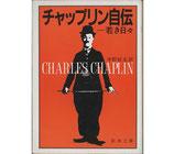 チャップリン自伝・若き日々(映画書)