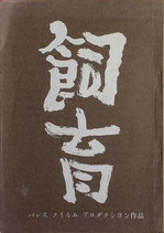 飼育(監督・大島渚/映画台本)