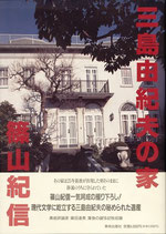 三島由紀夫の家(篠山紀信撮り下ろし)