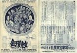 金環蝕(チラシ邦画)