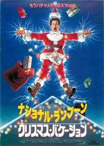 ナショナル・ランプーン/クリスマス・バケーション(チラシ洋画)