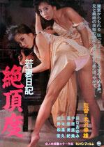 若妻日記 絶頂度(ピンク映画ポスター)