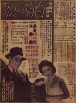 白蘭の歌(長谷川一夫・李香蘭/チラシ邦画/札幌東宝)