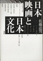 日本映画と日本文化(映画書)