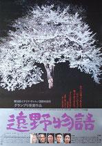 遠野物語(邦画ポスター)