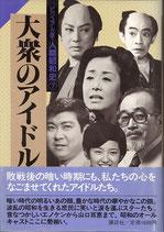 大衆のアイドル(ビジュアル版・人間昭和史⑦)