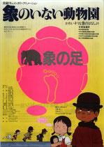 象のいない動物園(チラシ・アニメ)