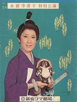 水前寺清子・特別公演(新宿コマ劇場・公演プログラム)