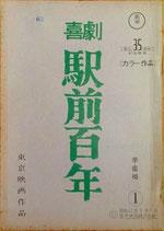 喜劇・駅前百年(準備稿(1)映画台本)