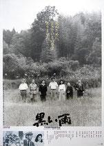 黒い雨(邦画ポスター)